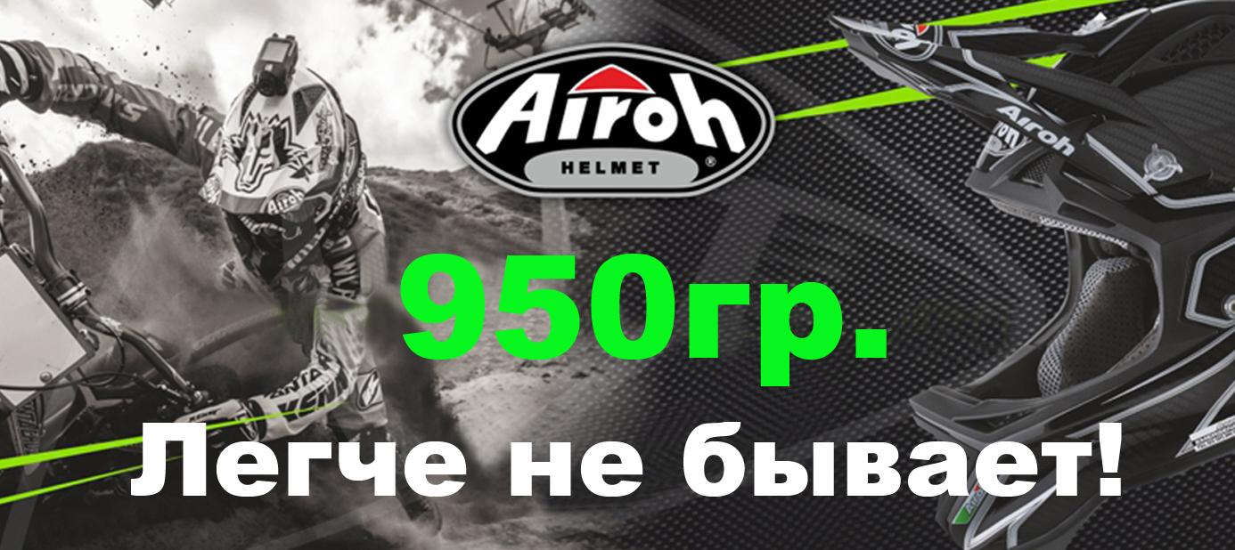 Шлема AIROH